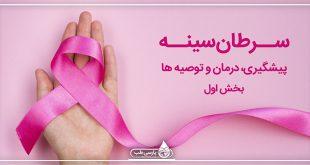 سرطان سینه علایم و نشانه ها ـ بخش اول