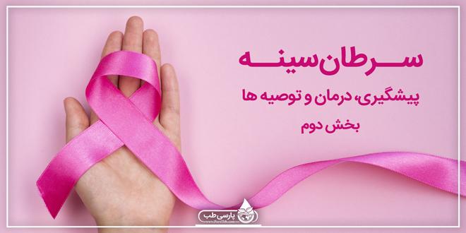 سرطان سینه پیشگیری، درمان و توصیه ها ـ بخش دوم