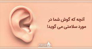 آنچه که گوش شما در مورد سلامتی می گوید