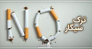 ترک سیگار: توصیه هایی برای روزهای سخت اولیه ترک سیگار