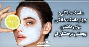 ماسک خانگی: چهار ماسک خانگی برای داشتن پوستی درخشان تر