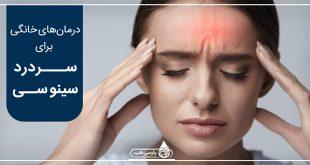 درمانهای خانگی برای سردرد سینوسی