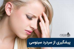 سردردهای سینوسی