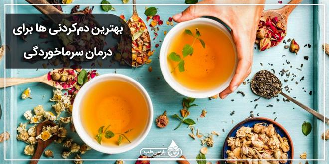 بهترين دمكردنی ها برای درمان سرماخوردگی