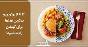 14 تا از بهترین و بدترین غذاها برای کبدتان را بشناسید