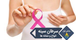 سرطان سینه انواع و نشانه ها