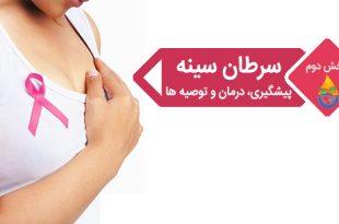 سرطان سینه پیشگیری درمان و توصیه ها