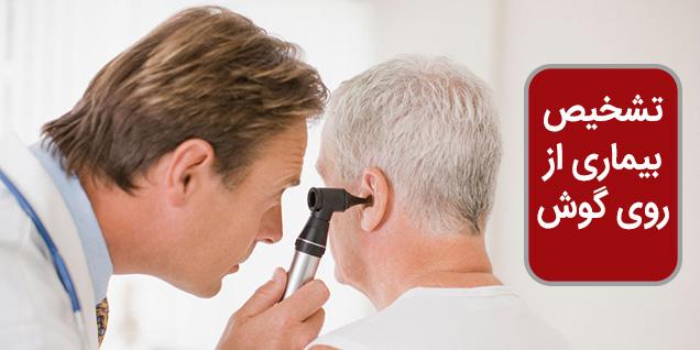 تشخیص بیماری از روی گوش