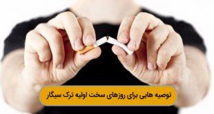 ترگ سیگار