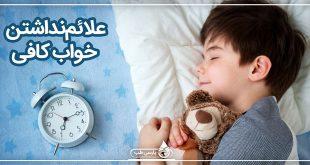 علائمی که نشان میدهند شما خواب کافی ندارید!