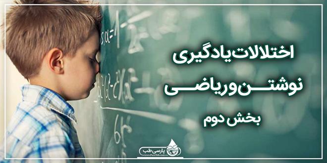 اختلالات یادگیری – اختلال یادگیری نوشتن و ریاضی ـ بخش دوم