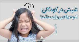 شپش در کودکان: آنچه والدین باید بدانند!