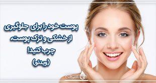 پوست خود را برای جلوگیری از خشکی و ترک پوست چرب کنید! (ویدئو)