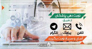 نوبت دهی آنلاین دکتر طب سنتی در تهران و شهرستان ها