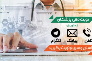 نوبت دهی آنلاین دکتر طب سنتی
