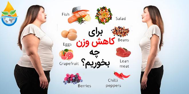 برای کاهش وزن چه بخوریم؟
