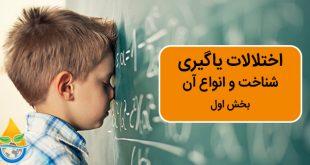 اختلالات یادگیری شناخت و انواع آن ـ بخش اول