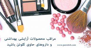 مراقب محصولات آرایشی و بهداشتی و داروهای حاوی گلوتن باشید