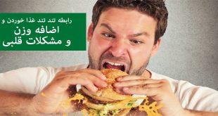 رابطه تند تند غذا خوردن و اضافه وزن