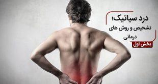 درد سیاتیک ؛ تشخیص و راه های درمان