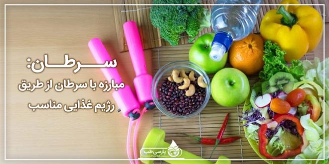 سرطان: مبارزه با سرطان از طریق رژیم غذایی مناسب