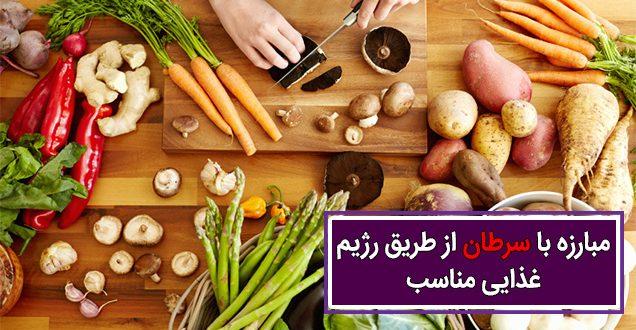 مبارزه با سرطان با رژیم غذایی مناسب