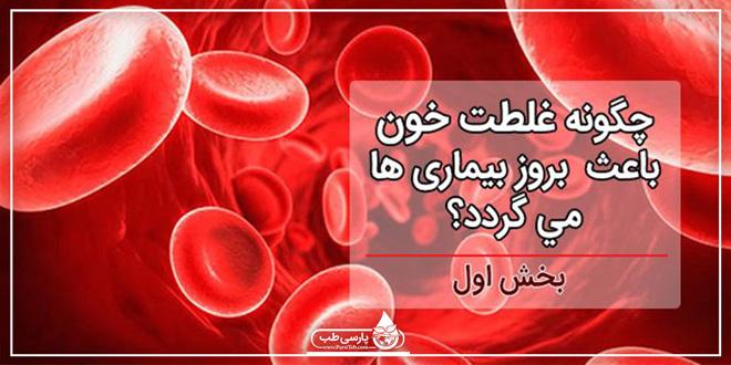 غلظت خون: چگونه غلطت خون باعث بروز بيماري ها مي گردد؟ بخش اول