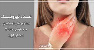 غده تیروئید: بیماری های تیروئیدی چه علائمی دارند؟(بخش اول)