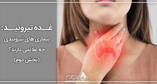 غده تیروئید: بیماری های تیروئیدی چه علائمی دارند؟ (بخش دوم)