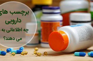 برچسب های دارویی چه اطلاعاتی به ما می دهند؟