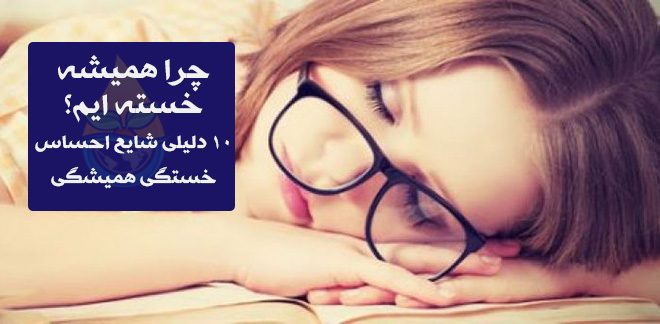 چرا همیشه خسته ایم؟