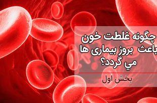 غلظت خون: چگونه غلطت خون باعث بروز بيماري ها مي گردد؟