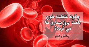 غلظت خون می تواند باعث بروز بیماریهای دیگری شود و یا مانع درمان سایر بیماریها می شود؟ (بخش دوم)