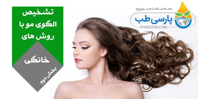 تشخیص الگوی مو با روش های خانگی