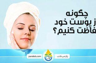 چگونه از پوست خود محافظت کنیم