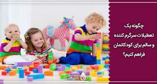 چگونه یک تعطیلات سرگرم کننده و سالم برای کودکانمان فراهم کنیم؟