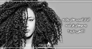 آیا از آسیب های وارده به موهای فر شده آگاهی دارید؟