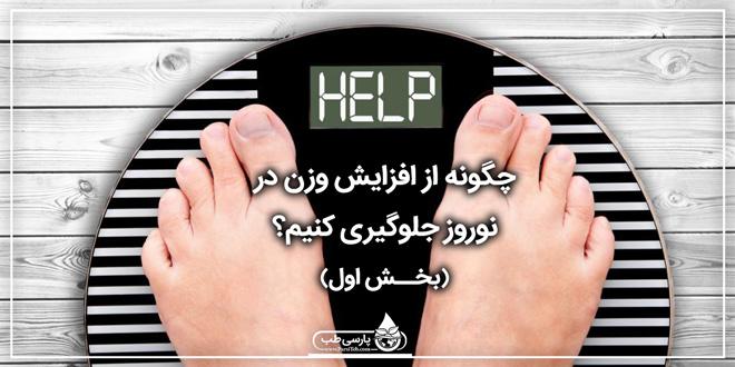 چگونه از افزایش وزن در نوروز جلوگیری کنیم؟(۱)