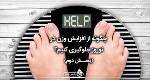 چگونه از افزایش وزن در نوروز جلوگیری کنیم؟ (بخش دوم)