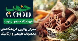 فروشگاه های محصولات طبیعی و ارگانیک