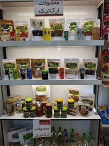 فروشگاه محصولات ارگانیک محصول خوب