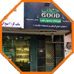 فروشگاه محصول خوب مشهد