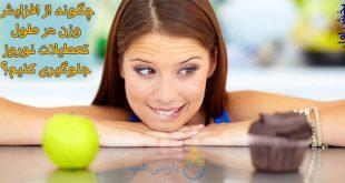 چگونه از افزایش وزن در طول تعطیلات نوروز جلوگیری کنیم؟