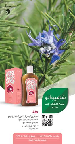 شامپو هفت گیاه آتو (کنترل کننده ریزش مو)