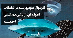 کارناوال بیوتروریسم در تبلیغات ماهواره ای آرایشی بهداشتی + فیلم