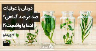 درمان با عرقیات صد در صد گیاهی؟ ادعا یا واقعیت؟! + ویدئو