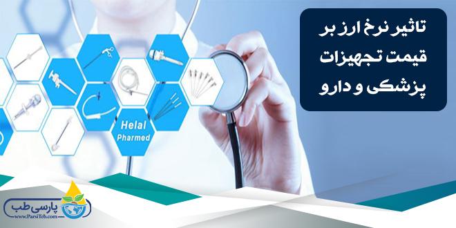 تاثیر نرخ ارز بر قیمت تجهیزات پزشکی و دارو
