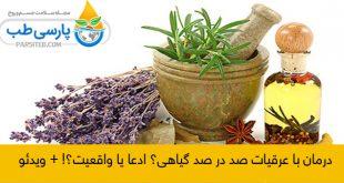 درمان با عرقیات صد در صد گیاهی؟ ادعا یا واقعیت؟!