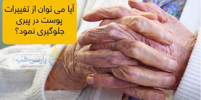 تغییرات پوست در پیری
