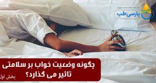 چگونه وضعیت خواب بر سلامتی تاثیر می گذارد؟ (بخش اول)